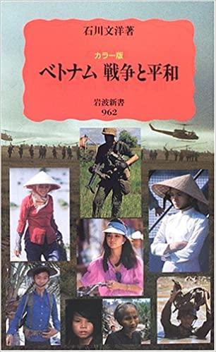 書籍カラー版 ベトナム 戦争と平和(石川 文洋/岩波書店)」の表紙画像