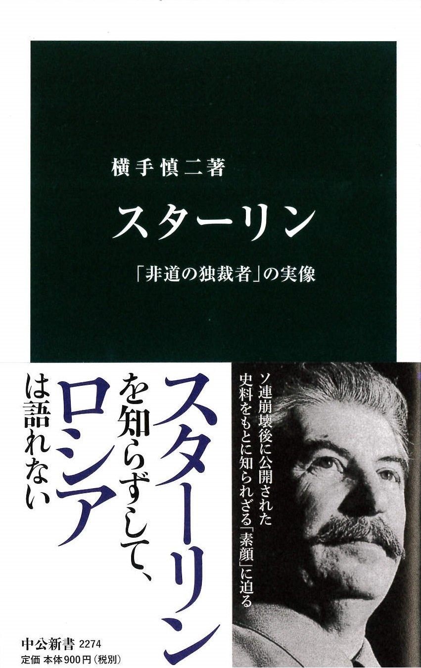 書籍スターリン – 「非道の独裁者」の実像(横手 慎二/中央公論新社)」の表紙画像