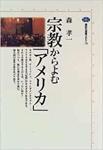 書籍宗教からよむ「アメリカ」(森 孝一/講談社)」の表紙画像