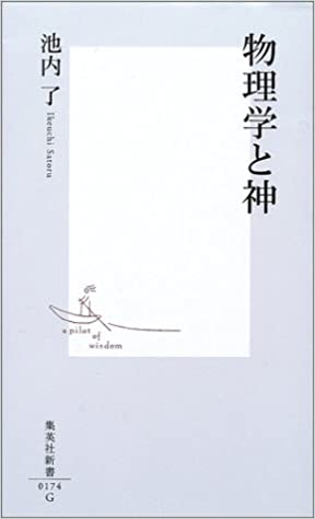 書籍物理学と神(池内 了/集英社)」の表紙画像