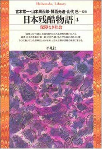 書籍日本残酷物語4(宮本 常一  (著), 山本 周五郎 (著), 揖西 高速 (著), 山代 巴 (著)/平凡社)」の表紙画像