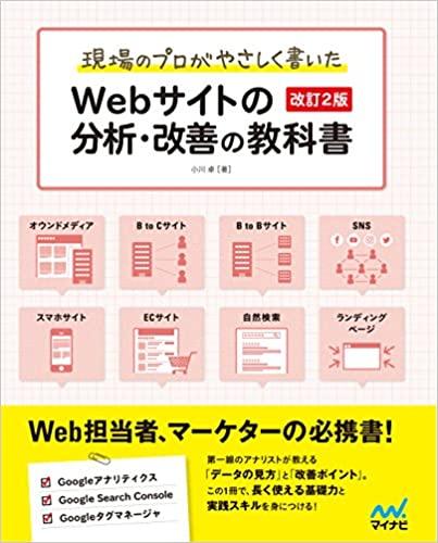 書籍現場のプロがやさしく書いたWebサイトの分析・改善の教科書【改訂2版】(小川 卓/マイナビ出版)」の表紙画像