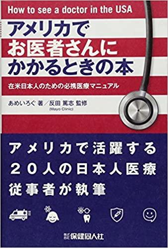 書籍アメリカでお医者さんにかかるときの本(あめいろぐ (著), 反田 篤志 (監修)/保健同人社)」の表紙画像