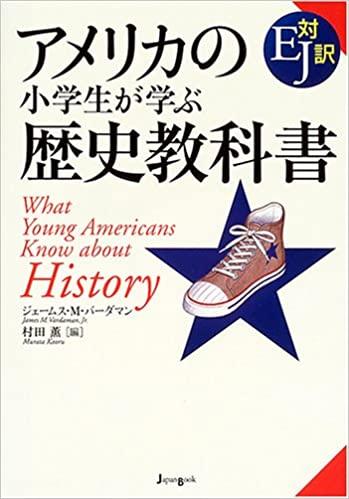 書籍アメリカの小学生が学ぶ歴史教科書(村田 薫  (著), James M. Vardaman Jr. (著)/ジャパンブック)」の表紙画像