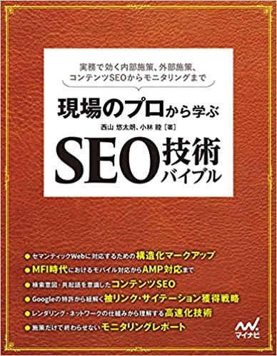 書籍現場のプロから学ぶ SEO技術バイブル(西山 悠太朗,小林 睦/マイナビ出版)」の表紙画像