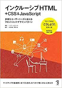 書籍インクルーシブHTML+CSS & JavaScript 多様なユーザーニーズに応えるフロントエンドデザインパターン(Heydon Pickering/ボーンデジタル)」の表紙画像