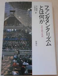 書籍ファンダメンタリズムとは何か―世俗主義への挑戦(井上 順孝 (編集), 大塚 和夫 (編集)/新曜社)」の表紙画像