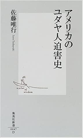 書籍アメリカのユダヤ人迫害史(佐藤 唯行/集英社)」の表紙画像