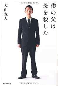 書籍僕の父は母を殺した(大山寛人/朝日新聞出版)」の表紙画像