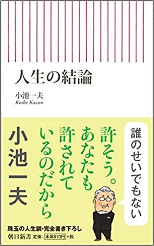 書籍人生の結論(小池一夫/朝日新聞出版)」の表紙画像