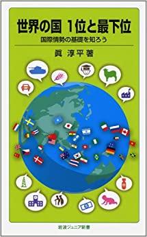 書籍世界の国 1位と最下位――国際情勢の基礎を知ろう(眞 淳平/岩波書店)」の表紙画像