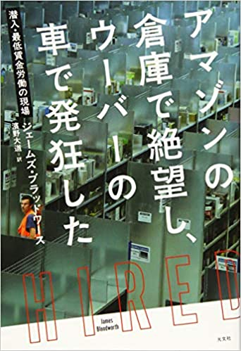 書籍アマゾンの倉庫で絶望し、ウーバーの車で発狂した~潜入・最低賃金労働の現場~(ジェームズ・ブラッドワース (著), 濱野大道 (翻訳)/光文社)」の表紙画像
