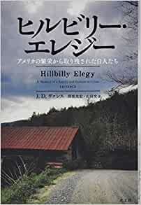 書籍ヒルビリー・エレジー アメリカの繁栄から取り残された白人たち(J.D.ヴァンス/光文社)」の表紙画像