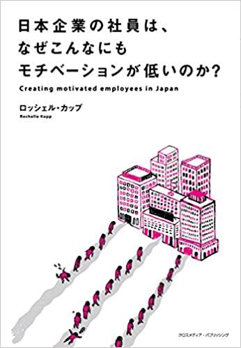 書籍日本企業の社員は、なぜこんなにもモチベーションが低いのか?(ロッシェル・カップ/クロスメディア・パブリッシング(インプレス) )」の表紙画像