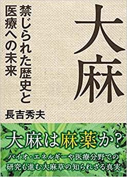 書籍大麻 禁じられた歴史と医療への未来(長吉秀夫/株式会社コスミック出版)」の表紙画像