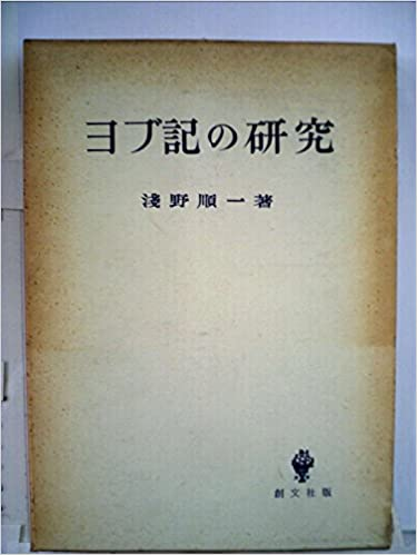 書籍ヨブ記の研究(浅野 順一/創文社)」の表紙画像
