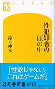 書籍性犯罪者の頭の中(鈴木 伸元/幻冬舎)」の表紙画像