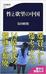 書籍性と欲望の中国(安田 峰俊/文藝春秋)」の表紙画像