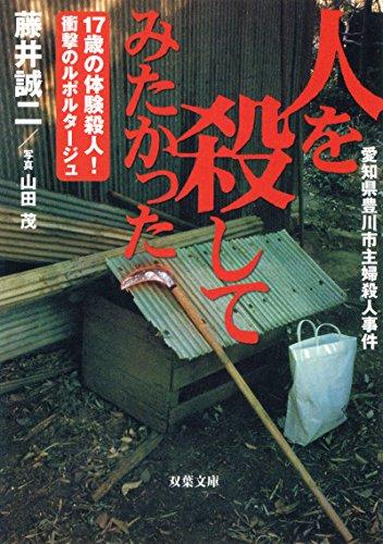 書籍人を殺してみたかった 17歳の体験殺人!衝撃のルポルタージュ(藤井誠二/双葉社)」の表紙画像