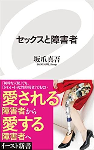 書籍セックスと障害者(坂爪真吾/イースト・プレス)」の表紙画像