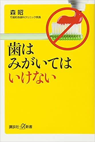 書籍歯はみがいてはいけない(森 昭/講談社)」の表紙画像