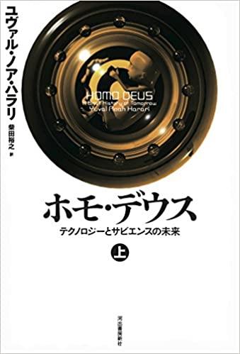 書籍ホモ・デウス 上: テクノロジーとサピエンスの未来(ユヴァル・ノア・ハラリ/河出書房新社)」の表紙画像