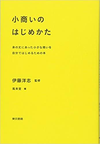 書籍小商いのはじめかた 身の丈にあった小さな商いを自分ではじめるための本(伊藤洋志/東京書籍)」の表紙画像