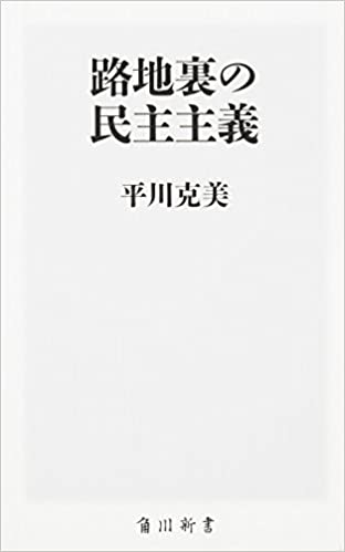 書籍路地裏の民主主義(平川 克美/KADOKAWA)」の表紙画像
