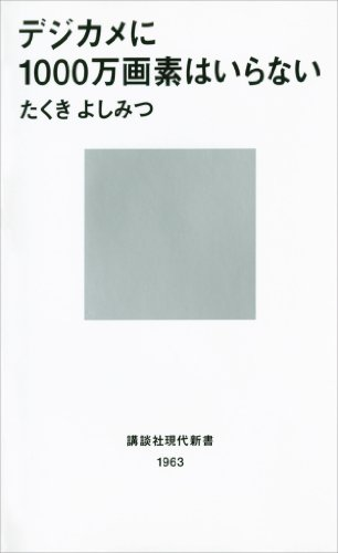 書籍デジカメに1000万画素はいらない(たくきよしみつ/講談社現代新書)」の表紙画像