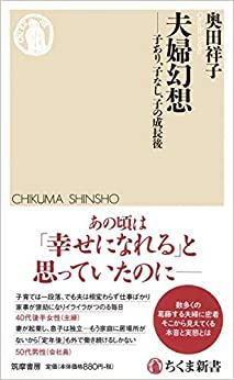 書籍夫婦幻想(奥田 祥子/筑摩書房)」の表紙画像