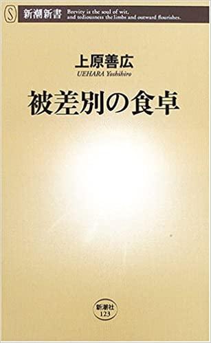 書籍被差別の食卓(上原 善広/新潮社)」の表紙画像