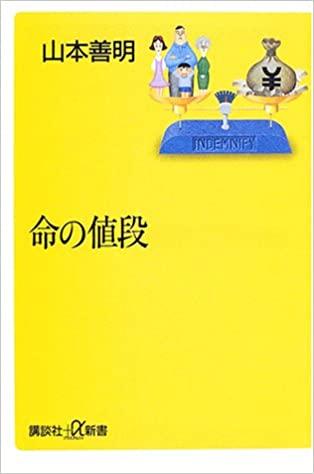 書籍命の値段(山本 善明/講談社)」の表紙画像