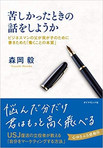 書籍苦しかったときの話をしようか ビジネスマンの父が我が子のために書きためた「働くことの本質」(森岡 毅/ダイヤモンド社)」の表紙画像