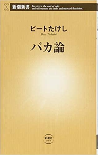 書籍バカ論(ビートたけし/新潮社)」の表紙画像