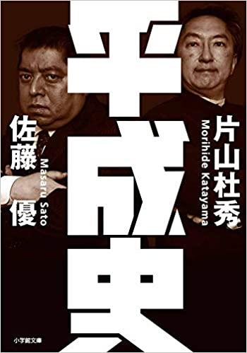 書籍平成史(佐藤 優、片山 杜秀/小学館文庫)」の表紙画像