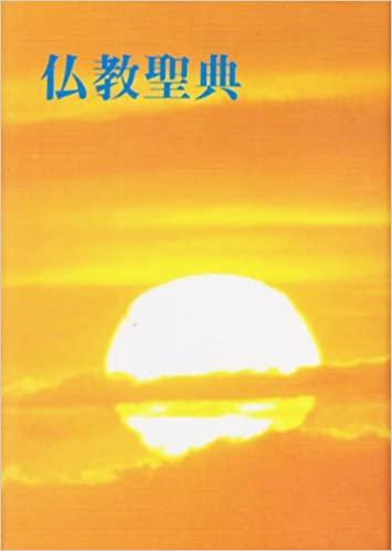 書籍仏教聖典(仏教伝道協会/仏教伝道協会)」の表紙画像