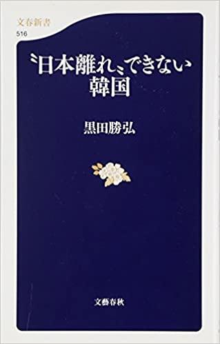 """書籍""""日本離れ""""できない韓国(黒田 勝弘/文春新書)」の表紙画像"""