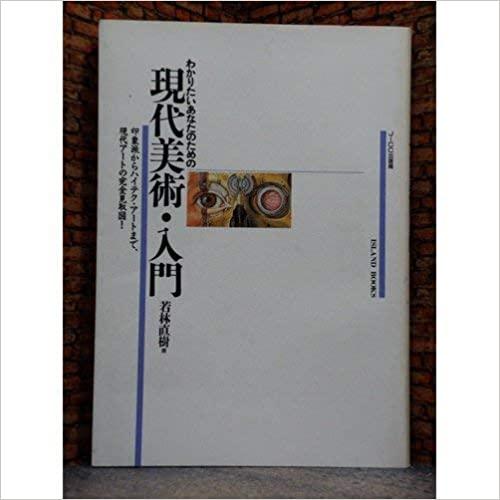書籍わかりたいあなたのための現代美術・入門(若林 直樹/ISLAND BOOKS)」の表紙画像