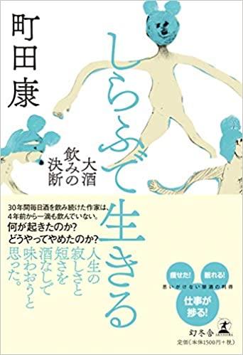 書籍しらふで生きる 大酒飲みの決断(町田 康/幻冬舎)」の表紙画像
