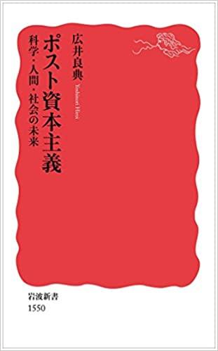 書籍ポスト資本主義――科学・人間・社会の未来(広井 良典/岩波書店)」の表紙画像