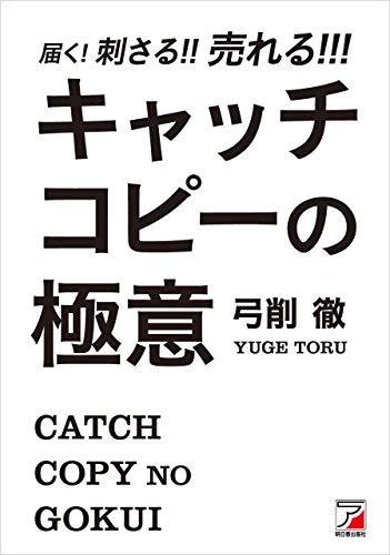 書籍届く!刺さる!!売れる!!! キャッチコピーの極意(弓削 徹 /明日香出版社)」の表紙画像