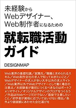 書籍未経験からWebデザイナー、Web制作者になるための就転職活動ガイド(DESIGNMAP/DESIGNMAP)」の表紙画像