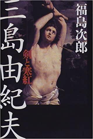 書籍三島由紀夫―剣と寒紅(福島 次郎/文藝春秋)」の表紙画像