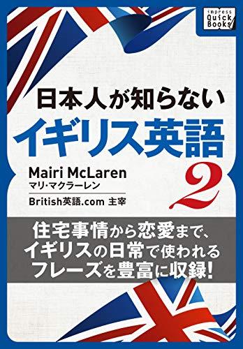 書籍本人が知らないイギリス英語 (2) ~住宅事情から恋愛まで、イギリスの日常で使われるフレーズを豊富に収録!~(マリ・マクラーレン/インプレス)」の表紙画像