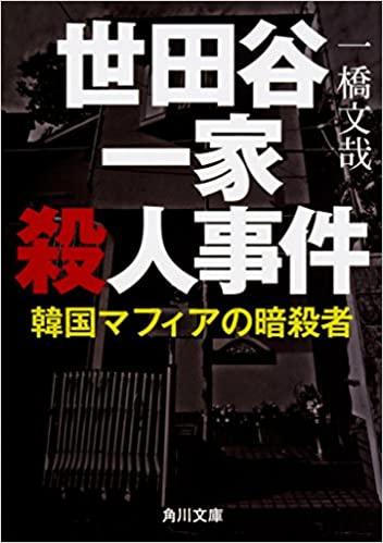 書籍世田谷一家殺人事件 韓国マフィアの暗殺者(一橋 文哉/KADOKAWA)」の表紙画像