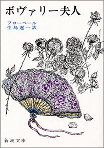 書籍ボヴァリー夫人(フローベール/新潮社)」の表紙画像
