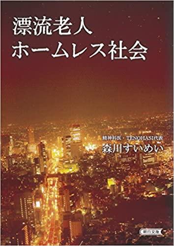 書籍漂流老人ホームレス社会(森川すいめい/朝日新聞出版)」の表紙画像