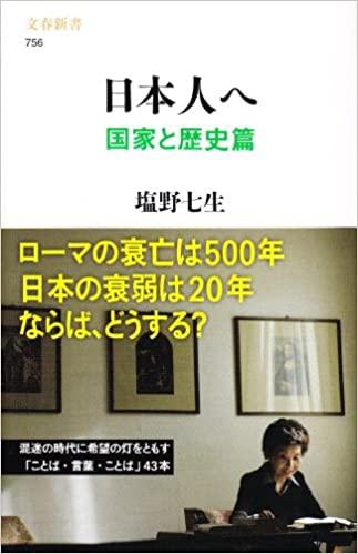 書籍日本人へ 国家と歴史篇(塩野 七生/文藝春秋)」の表紙画像