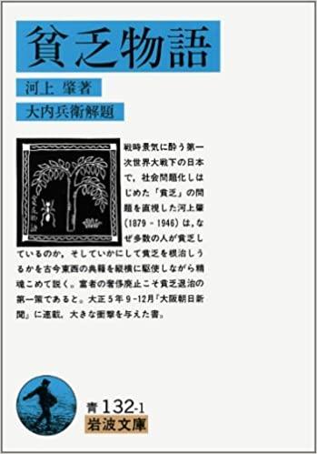 書籍貧乏物語(河上 肇/岩波書店)」の表紙画像