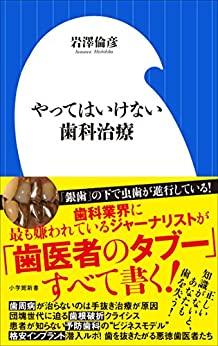 書籍やってはいけない歯科治療(岩澤 倫彦/小学館)」の表紙画像